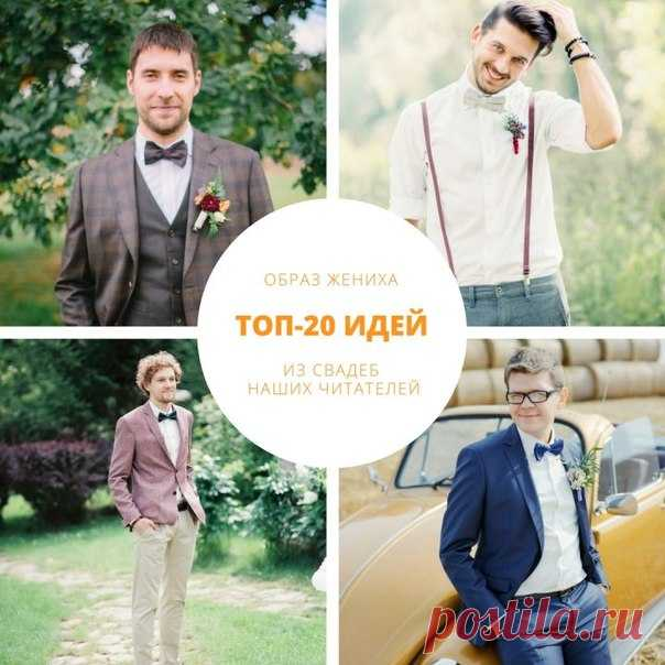 Image of the groom: TOP-20 ideas from weddings of readers of Weddywood: weddywood.ru\/obraz-zheniha-top-20-idej-iz-svadeb-chitatelej-weddywood