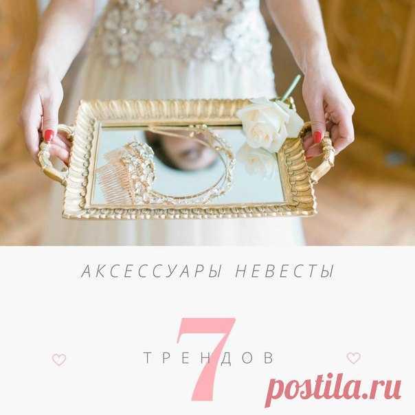 7 трендов в аксессуарах невесты: weddywood.ru/7-trendov-v-aksessuarah-nevesty