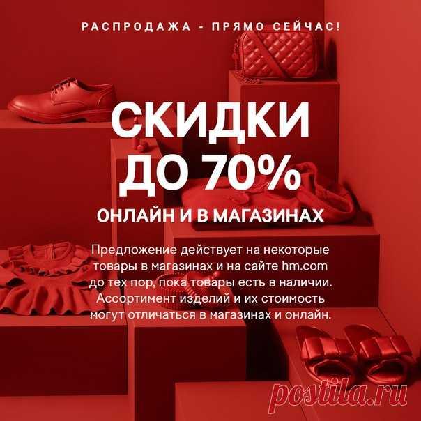 Наша межсезонная РАСПРОДАЖА уже началась  СКИДКИ до 70% на некоторые модели  в наших магазинах 7c3eac08d15