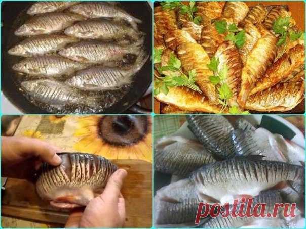 Один маленький секрет жарки рыбы без костей.  Как же получить жаренную рыбу без костей? Вы знаете такой маленький секрет жарки рыбы ? Теперь можете покупать рыбу и с мелкими костями - Вы их не почувствуете, а как это сделать?  Рецепт этот подойдёт для такой рыбки как подлещик, лещ, краснопёрка, душман, вобла и других рыб, которые имеют мелкие кости.  Итак, рыбку почистить, помыть, разрезать брюшко, вытащить внутренности, если есть икра, оставляем её. И конечно же ШИНКУЕМ! ...
