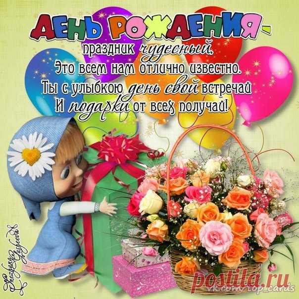 С днем рождения дочке открытки