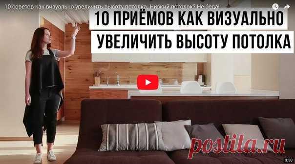 Видео: как визуально увеличить высоту потолка 10 полезных советов — за 3 минуты