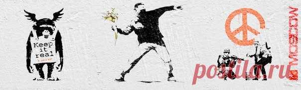 Одни считают граффити вандализмом и мазней, другие их покупают за сотни тысяч долларов. Скоро в Москве можно будет посмотреть на работы Бэнкси – знаменитого уличного художника, которого (почти) никто не видел в лицо.