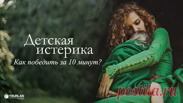 Happlink: Татьяна Клищенко - http://www.yburlan.ru/biblioteka/detskaja-isterika Как прекратить истерику? Лишить топлива! Никаких эмоций в ответ. Ни угроз, ни увещеваний, ни сочувствия, ни обещаний — ничего. Но реагировать нужно