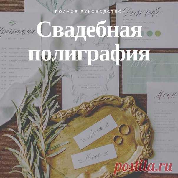 Путеводитель по свадебной полиграфии: weddywood.ru/putevoditel-po-svadebnoj-poligrafii