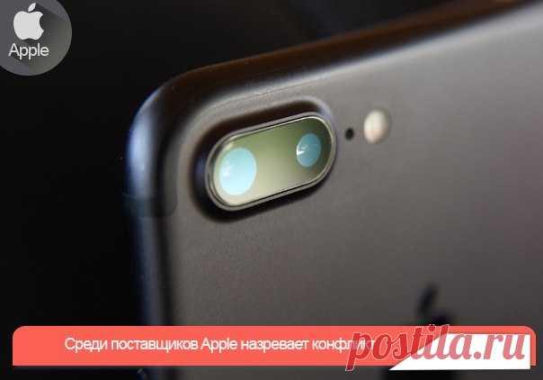 Среди поставщиков Apple назревает конфликт Судебные разбирательства между Apple и Qualcomm приобретают новые масштабы. На этот раз известный производитель чипов подал иск не против самой Apple, а к ее главным четырем поставщикам, сообщает Reuters. Единый иск был подан к компаниям Foxconn, Pegatron, Wistron и Compal Electronics — они занимаются сборкой iPhone, iPad и других продуктов Apple, а также производством некоторых комплектующих. По мнению Qualcomm, вышеперечисленные компании перестали…