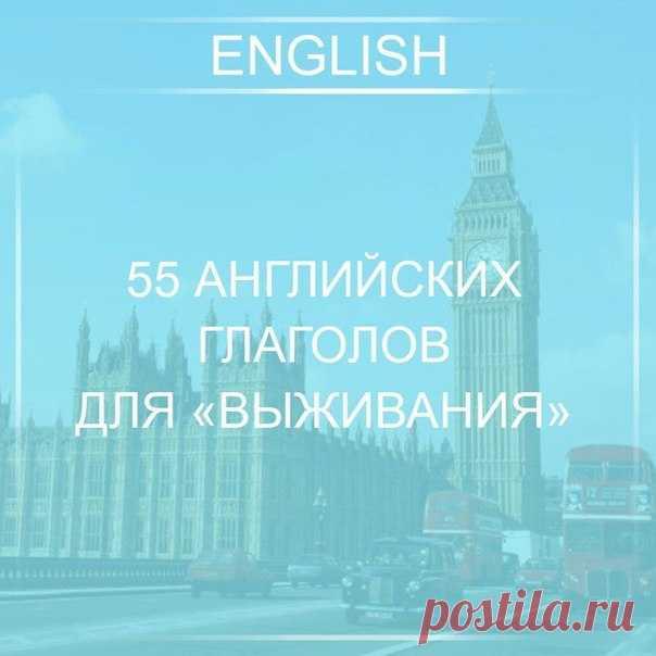 Выучив эти английские глаголы и устойчивые фразы, вы сможете элементарно понимать повседневную английскую речь, то есть, эти базовые знания понадобятся вам на первых порах / Неформальный Английский
