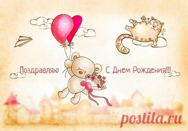Поздравления с днем рождения милые открытки