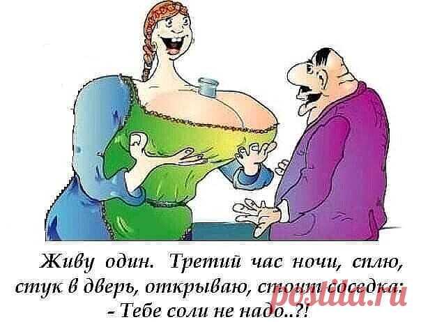 Когда старая дева выходит замуж, она тут же превращается в молодую жену — Мадам, вы любите язык под хреном?— Хам!— Извращенка! Объявление в газете: