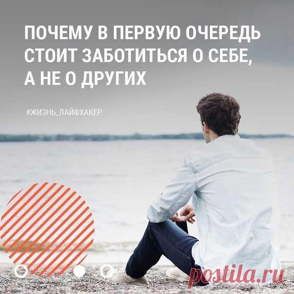 Самый главный человек в вашей жизни — это вы: