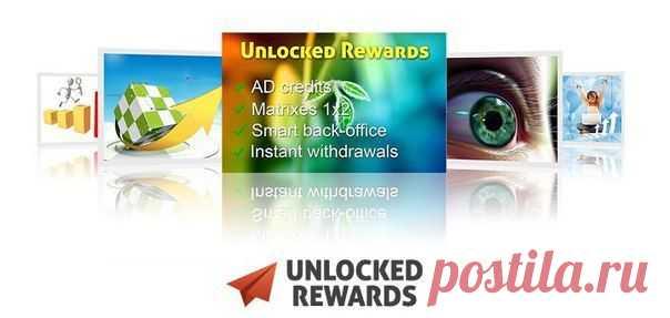 Бизнес-идея Компания Unlocked Rewards основана группой европейских менеджеров и специалистов — маркетологов, которые создали уникальный и простой маркетинг, основанный на опыте множества практиков сетевого бизнеса. Они отладили систему, предоставляющую доступ бизнесменам к маркетинговым инструментам для продвижения в сети Интернет.