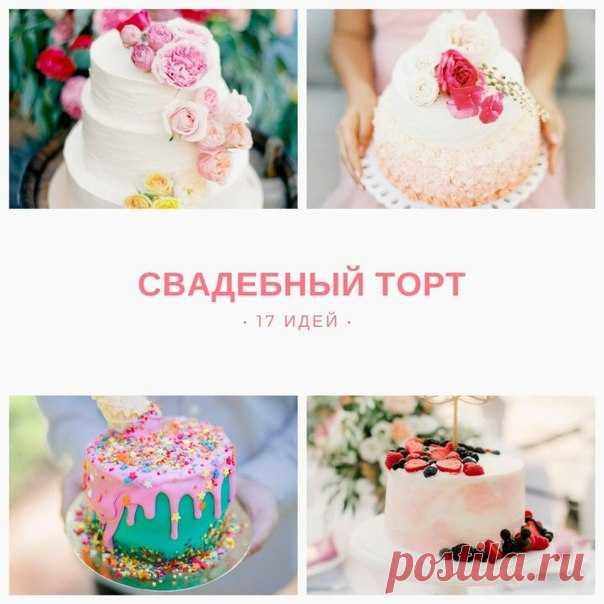 17 тортов, которые идеально подойдут летней свадьбе: weddywood.ru/17-tortov-kotorye-idealno-podojdut-letnej-svadbe