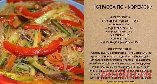 Подборка рецептов с фунчозой, сохраните!!!