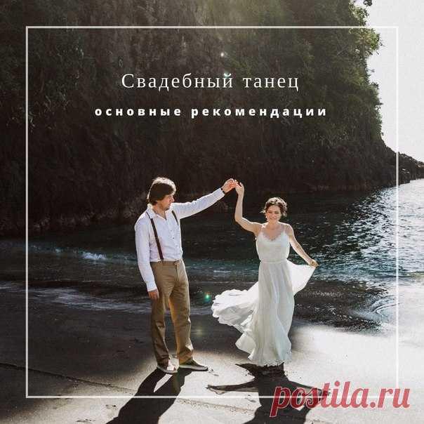 Свадебный танец: основные рекомендации: weddywood.ru/svadebnyj-tanec-osnovnye-rekomendacii