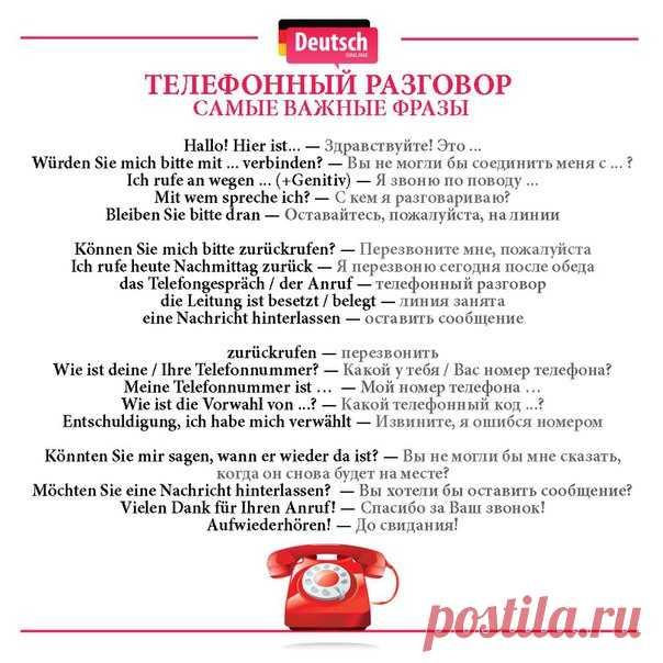 Диалоги Знакомства На Немецком Языке Для Начинающих