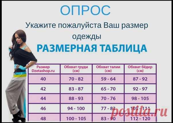 Подскажите пожалуйста, какой у Вас размер одежды?   Пожалуйста - проголосуйте !   PS  Всем кто проголосовал мы дарим VIPкарту постоянного клиента в магазинах