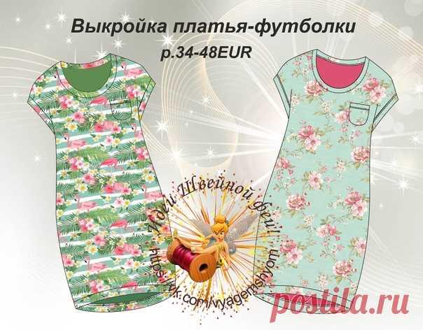 Выкройка платья-футболки для женщин р.34-48EUR Источник https://vk.com/vyagemshyom