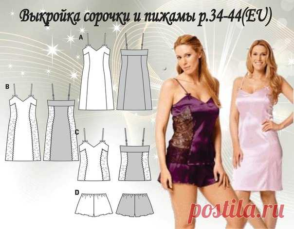 Выкройка сорочки и пижамы р.34-44(EU) #шитье #выкройки #мастер_класс #моделирование