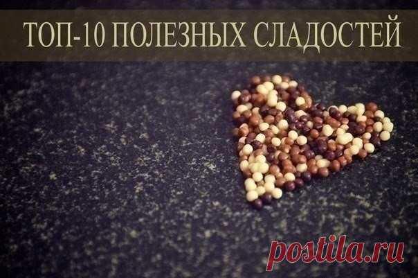 Топ-10 самых полезных сладостей