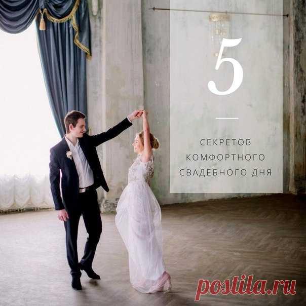 5 секретов комфортного свадебного дня: weddywood.ru/5-sekretov-komfortnogo-svadebnogo-dnja
