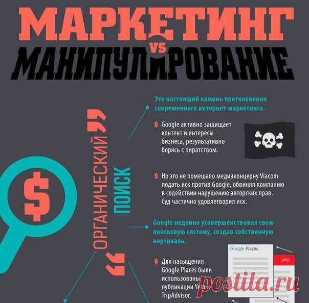 marketing vs manipulation Read the pros and cons of the debate advertising: manipulation or information.
