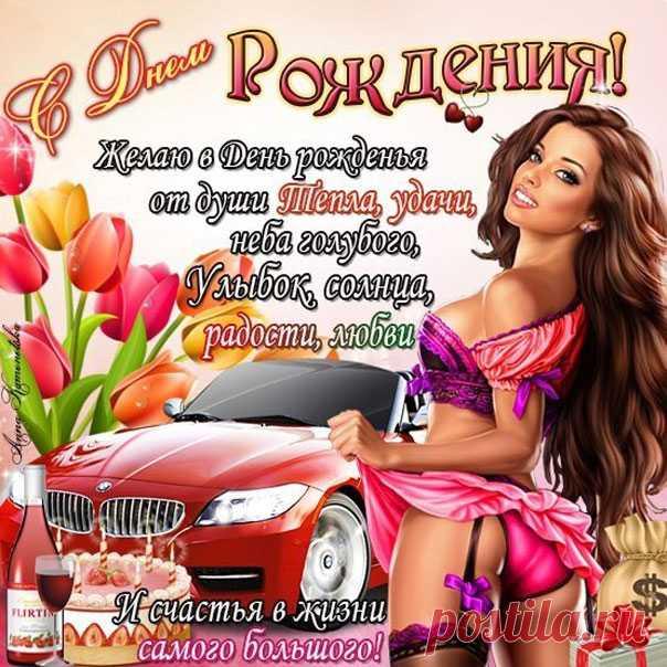 Марта лене, открытки на день рождения мужчине от друзей