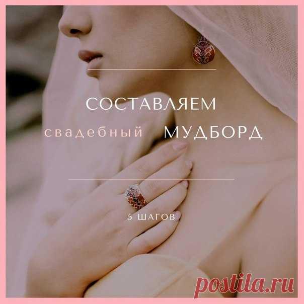 Составляем свадебный мудборд: 5 шагов: weddywood.ru/sostavljaem-svadebnyj-mudbord-5-shagov