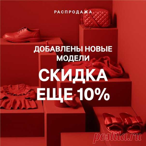 SALE: NEW MODELS are ADDED. DISCOUNT of ANOTHER 10%. Use a code 2150. Free shipping is included. The offer acts only online on hm.com on goods from sale 16.05.2018 undressed till 23:59 MOSCOW TIME. #HM #СКИДКИ