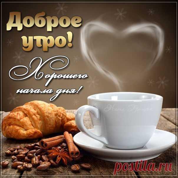 Открытки доброе утро с кофе мужчине, для