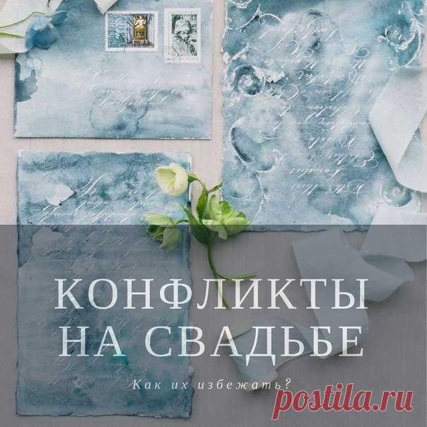 Конфликты на свадьбе + наши советы по их решению: weddywood.ru/konflikty-na-svadbe-nashi-sovety-po-ih-resheniju