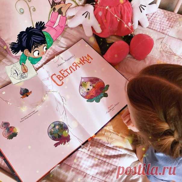 Сегодня в рубрике #миф_читатель у нас @reading_maria, ее очаровательная дочка и комикс «Светлячки». «Этот комикс, как и всякую детскую книгу, выбирала моя дочь. Выбирала сама, я только мышкой кликала, чтобы она посмотрела картинки. И когда она выбрала «Светлячков», я ничуть не удивилась. Рисунок потрясающий! Яркие, сочные цвета, а сами образы не могут не напоминать великого Миядзаки. И когда комикс к нам приехал, мы решили его почитать. Перед сном. Не повторяйте наших ошибок! Это красиво и…