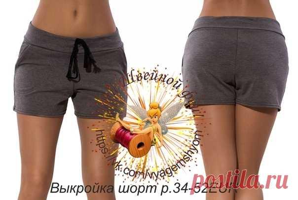 Выкройка трикотажных женских шорт р.32-54евро Источник Идеи швейной феи