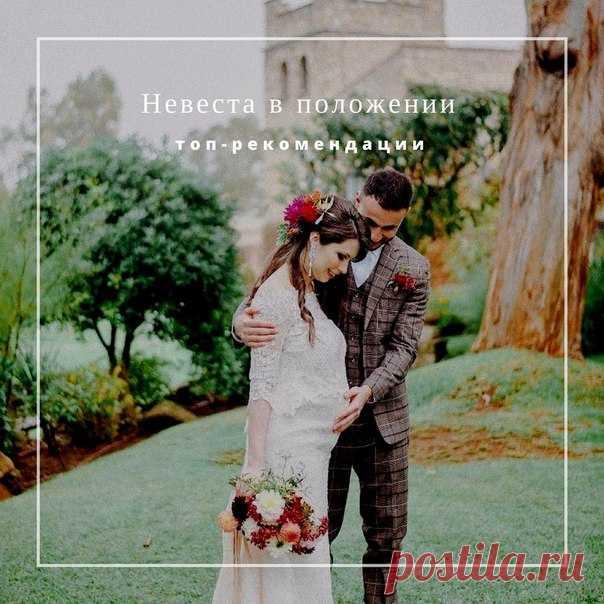 La novia en la posición: las top recomendaciones: weddywood.ru\/nevesta-v-polozhenii-top-rekomendacii