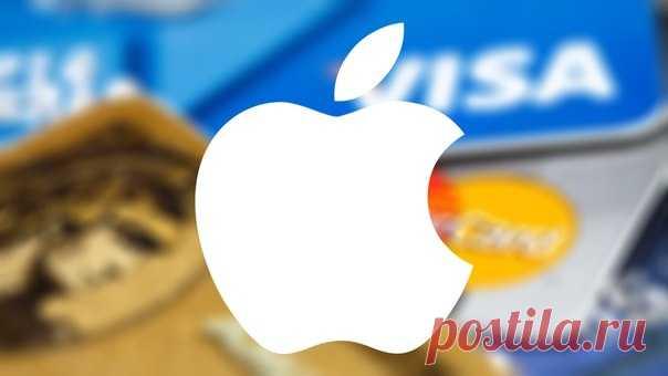 Apple выпустит собственную кредитную карту для выгодной покупки iPhone, iPad и Mac Apple намерена начать выпускать кредитные карты, сообщает The Wall Street Journal со ссылкой на проверенные источники. Карты будут выпускаться с логотипом платежного сервиса Apple Pay с помощью банка Goldman Sachs. Их оформление позволит пользователям покупать технику Apple в кредит на выгодных условиях. Выпуск первых кредитных карт Apple запланирован на начало 2019 года.