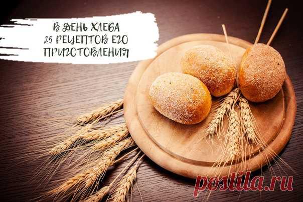Друзья, сегодня Всемирный день хлеба!  Напоминаем, что отказаться от хлеба диетологи советуют, говоря сугубо о белом хлебе - пустых калориях в чистом виде. А зерновой хлеб, отрубной, ржаной с сухофруктами и хрустящие хлебцы – это кладезь витаминов и отличное дополнение к здоровому обеду.  А уж если хлеб приготовлен своими руками, то его ценность вырастает в разы. Сохраняйте себе подборку из 25(!) рецептов приготовления хлеба - https://www.koolinar.ru/collection/show/9920