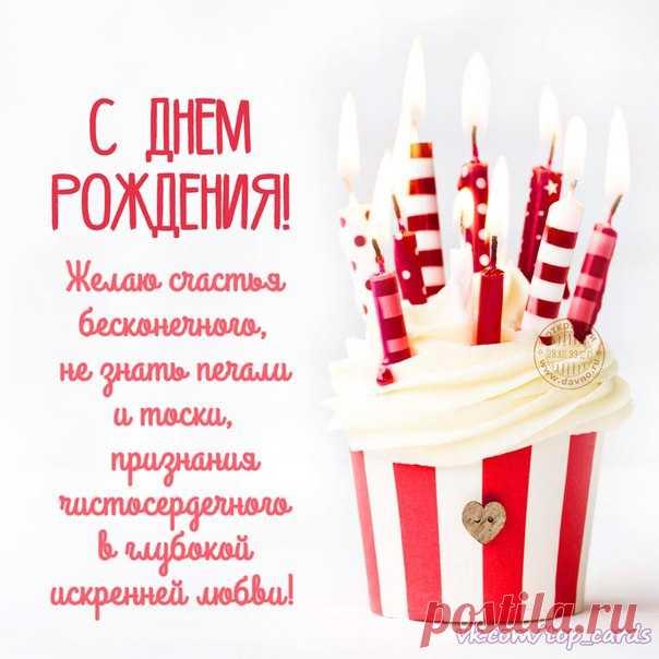 С днем рождения света юбилей
