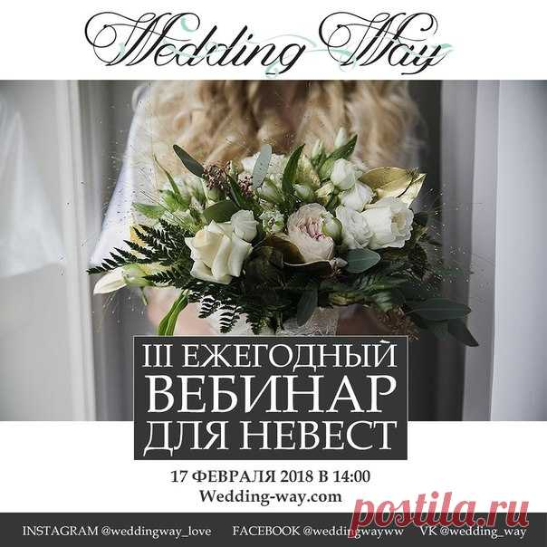 We know a unique WEBINAR FOR BRIDES from @wedding_way which only at the beginning of a way or already got confused \ud83d\ude0d as you are happy and as you are overflowed with emotions. You receive what still nobody gave. Organizers will reveal ANY AND ALL SECRETS \ud83d\ude09. \ud83d\udd34 AFTER the WEBINAR YOU smozht competently to save up to 30% of the budget to a uznayeta about reefs in preparation and as to avoid them vystroit OWN plan of preparation for a wedding GOTOVY the PACKAGE of DOCUMENTS ⚠ (\ud83d\udd1e and their 25 pieces) zapis a seminar the tsenny prize Program, …