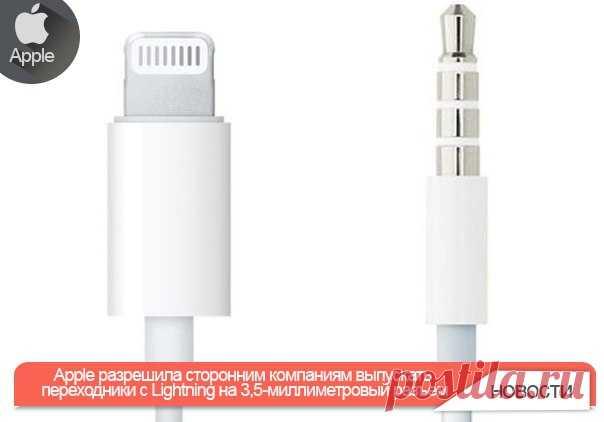 Apple ha permitido las compañías extrañas producir los niples con Lightning al punto de separación 3,5-milimetrado las Compañías que hacen los accesorios, pueden comenzar la producción de los nuevos tipos de los mecanismos. Probablemente, poco tiempo después en el mercado habrá una multitud dinamikov, los acumuladores, los revisores y otras adaptaciones equipadas con los cables para USB-C de los puntos de separación. La novedad buena para los consumidores habrá una probabilidad de la aparición del cable equipado con el punto de separación 3,5-milimetrado. Él puede hacerse no malo …