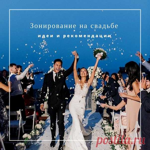 Зонирование на свадьбе: идеи и рекомендации: weddywood.ru/zonirovanie-na-svadbe-idei-i-rekomendacii