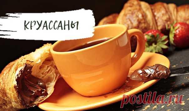 КРУАССАНЫ  Как приятно начать утро с чашечки ароматного кофе и нежнейшего круассана...  Название происходит от французского croissant, что значит