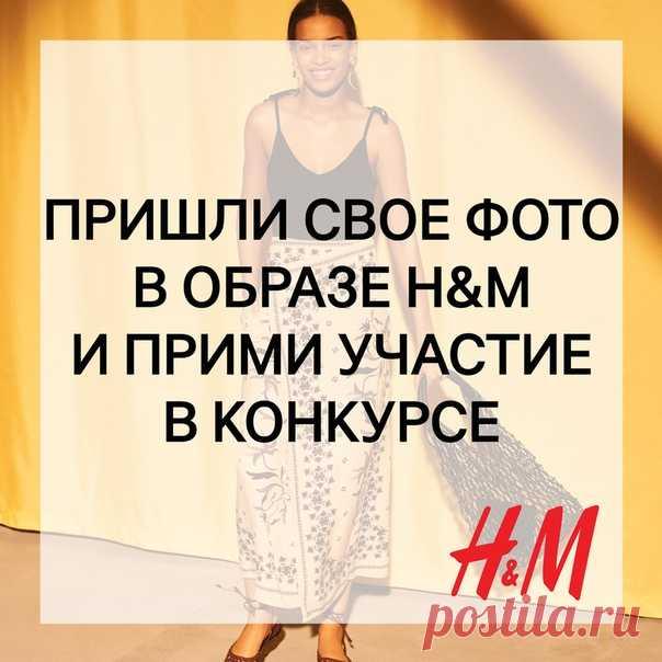 ¡La COMPETICIÓN mensual de las imágenes continúa! ¡Gana la tarjeta de regalo H&M, simplemente habiendo enviado la foto hermosa de la imagen a la moda a los correos! Cada mes 3 mejores fotografías serán publicadas en el álbum en el grupo, y sus autores recibirán la tarjeta de regalo H&M a la suma de 2000 rublos. Felicitamos a los vencedores de la competición en mayo: Eugeny Sivchuk, Elmira Toreeva y Anna Alehina. Los organizadores de la competición comunicarán con a los vencedores en el futuro próximo en cuestión de la recepción de los premios. #HM #Конкурс