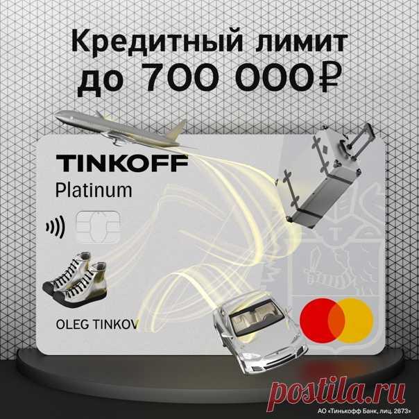 ⭐Это кредитная карта Tinkoff Platinum. По ней вы погасите кредит без % до 120 дней или оплатите любые покупки без % до 55 дней. Кредитный лимит до 700 000р. Оформить карту тут 👉🏻