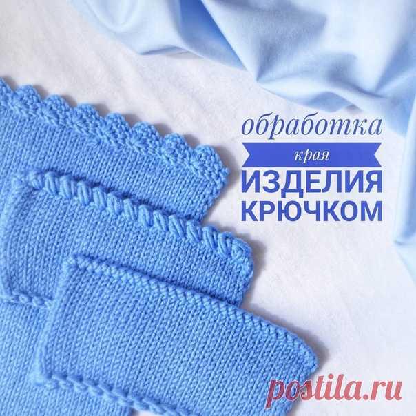 Sitalkinaforkids три способа обработки края вязания крючком