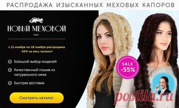 #девушки#милые#зима#холодно#здесь#капоры#модные#меховые Меховые капоры Распродажа капоров и капюшонов из натурального меха.  КАТАЛОГ МЕХОВЫХ КАПОРОВ  http://biz-bum.ru/shop_капры/