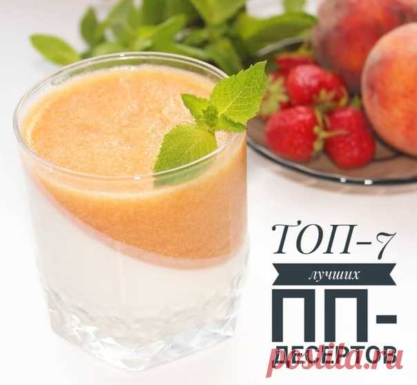 Вкусная подборка пп-десертов для наших сладкоежек    Творожно-фруктовый десерт  На 2 таких стаканчика  творог мягкий - 260г;  персики - 2шт;  желатин быстрорастворимый - 2 ст.л.;  сахарозаменитель по вкусу.  Разводим желатин быстрорастворимый 2ст.л в 200 мл горячей воды.  Творог смешиваем с сахарозаменителем, добавляем половину раствора желатина.  Заливаем один слой под уклоном, даём в холоде застыть.  в это время персик чистим, нарезаем на кусочки и в блендер, добавляем о...