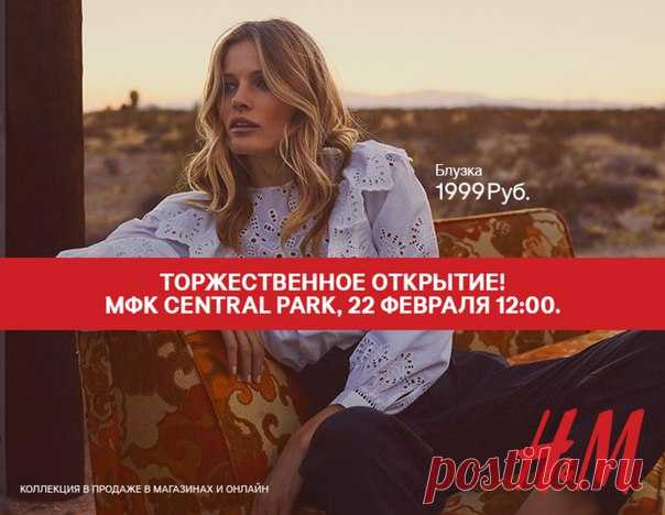 We invite you to opening of the first H&M shop in Kursk in IFC \