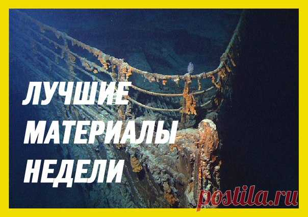 Лучшие материалы недели — в нашей воскресной подборке: 1. «Титаник» исчезнет через 20 лет: 2. Питон заглатывает гиену: 3. Британский корабль протаранил один из красивейших рифов мира: 4. Редчайшая мраморная кошка попала на видео: 5. Медведи оказались кровожадными охотниками: