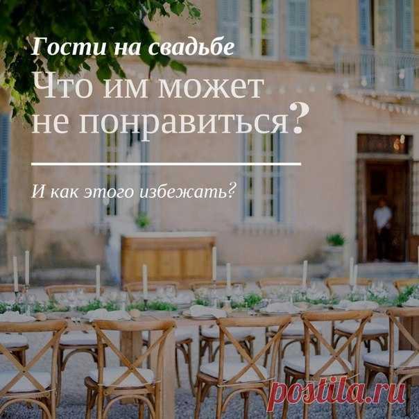 Что может не понравиться гостям на свадьбе, и как этого избежать? 👉