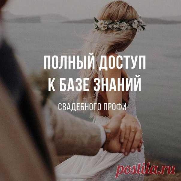 🎁Только сегодня и только для свадебных профи! Скидка 25% на онлайн-курс по свадебному бизнесу: wedpro.club/upgrade-your-business/