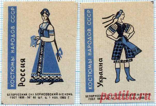 💁 Серия наклеек на спичечные коробки «Национальные костюмы народов СССР», 1965 год.